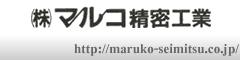 (株)マルコ精密工業