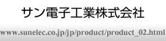サン電子工業(株)